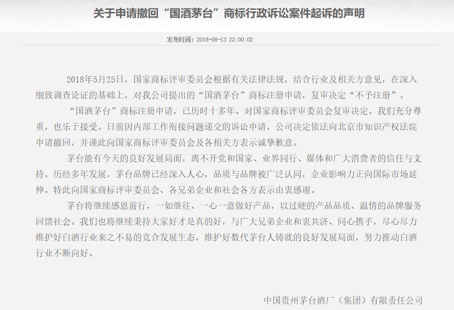 茅台撤回商标诉讼 并向国家商标评审委员会致歉