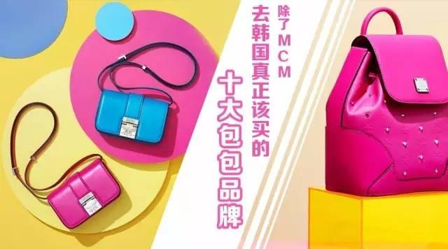 韩国包包品牌有哪些