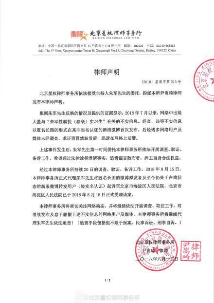 朱军发布律师声明 就性骚扰实习性事件将追责谣言散布者