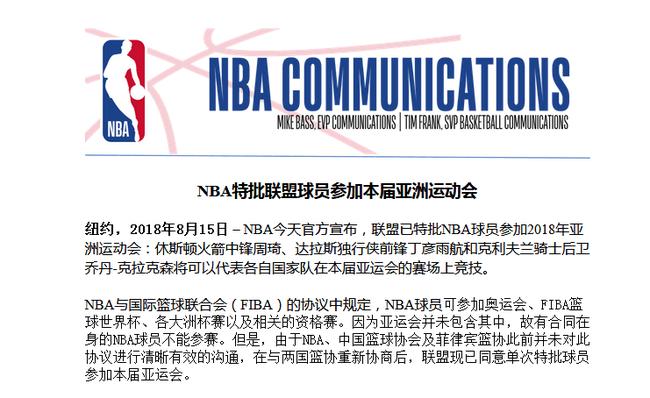 NBA特批周琦和丁彦雨航参加亚运会