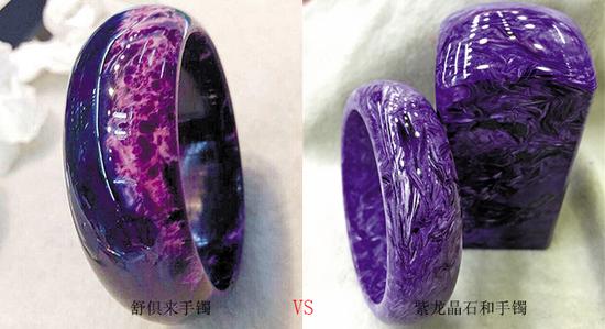 """紫色珠宝""""双胞胎"""":舒俱来与紫龙晶"""
