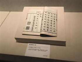 日本永青文库向中国国家图书馆捐赠汉籍