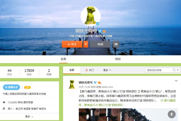 74集团军开通微博 粉丝数量突破17000