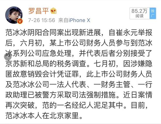 """范冰冰至今未发声 警方介入""""阴阳合同""""案"""