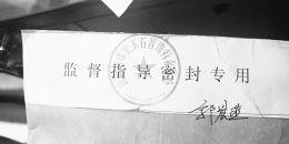 """省珠宝协会称 价签""""不合格""""黄金首饰要求限期交费检测"""