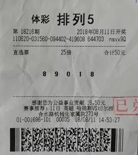 """""""潜意识""""酝酿选号 兰州一男子揽""""排列5""""250万"""