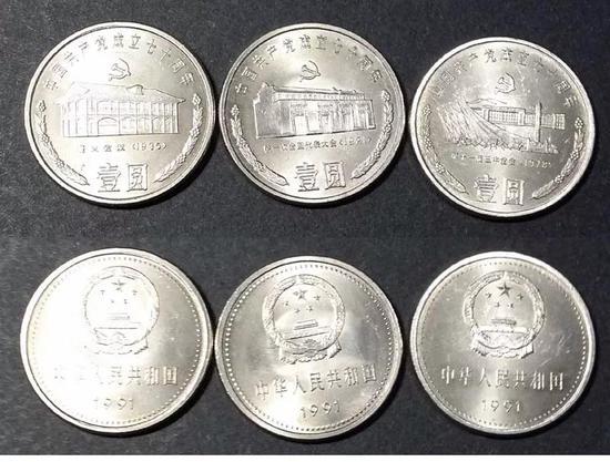 建国70周年 央行会不会发行纪念币?