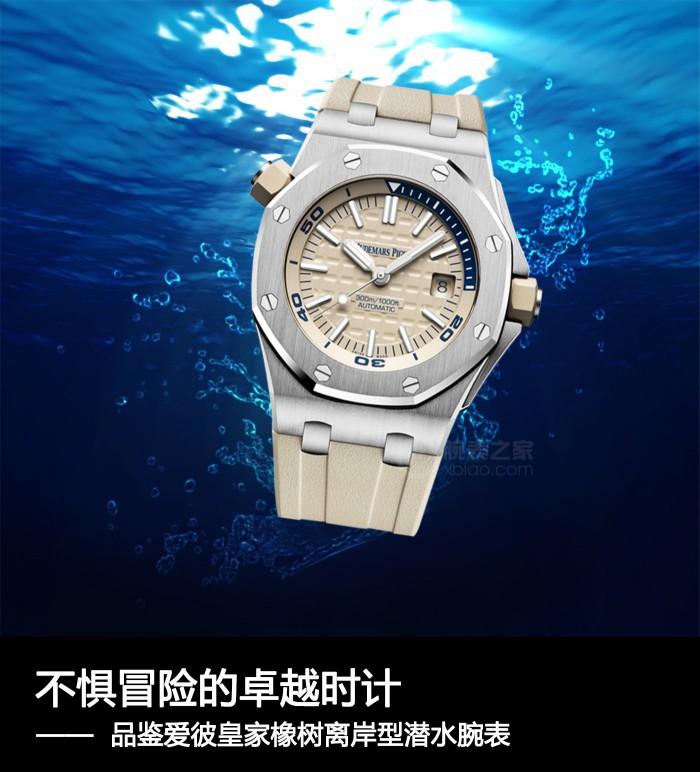 不惧冒险的卓越时计 品鉴爱彼皇家橡树离岸型潜水腕表
