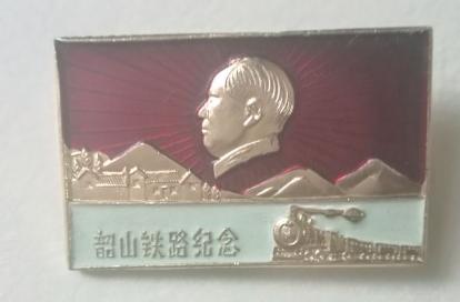 """""""韶山铁路纪念""""毛主席像章价格多少?"""