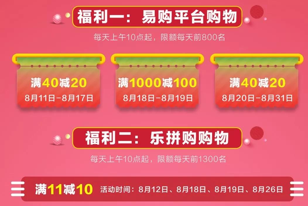 农行信用卡携手苏宁发烧节推出盛夏福利惠!