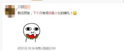 网曝张若昀领证结婚:30岁许她一场婚礼