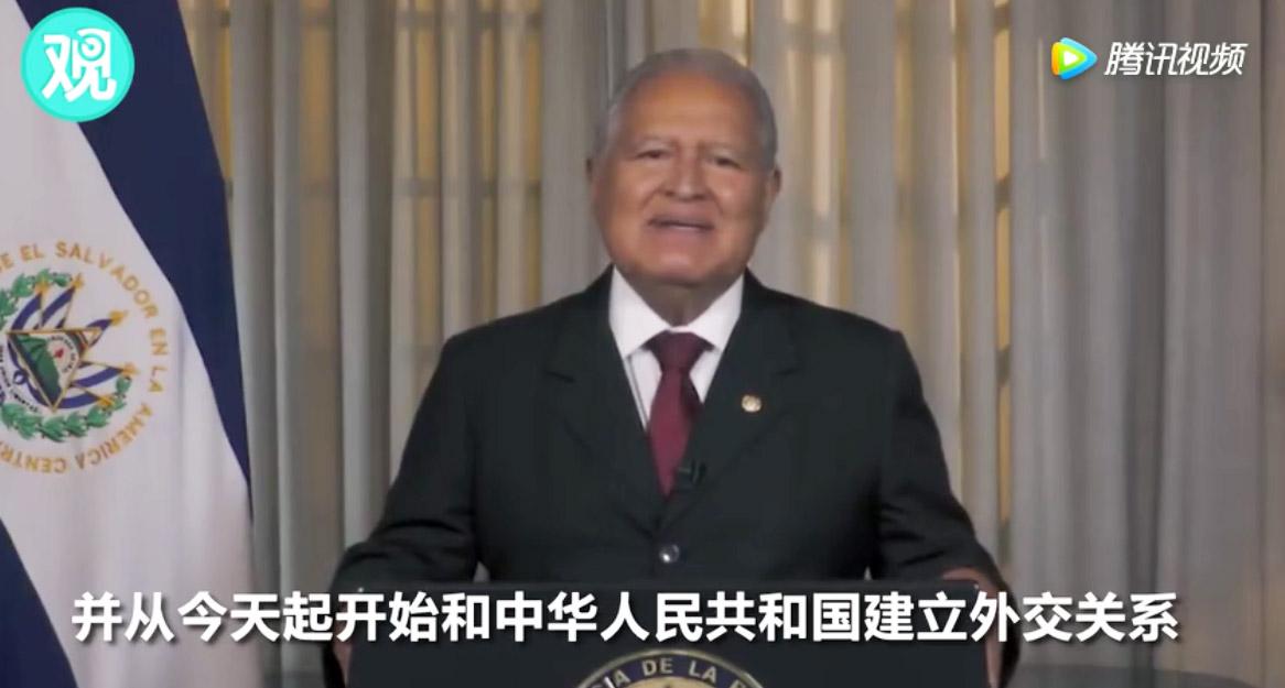 """中国与萨尔瓦多建交 萨尔瓦多总统:与中国建交是""""正确的一步"""""""