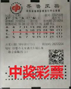 山东彩民忘性大 却揽获2注七乐彩一等奖