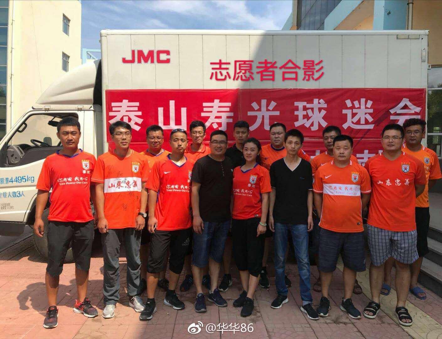 山东寿光遇洪水侵袭 鲁能球迷协会自发捐款1万3千余元