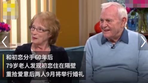 初恋分开60年后竟成邻居