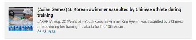 中韩游泳选手冲突 袭击者的名字暂未被披露