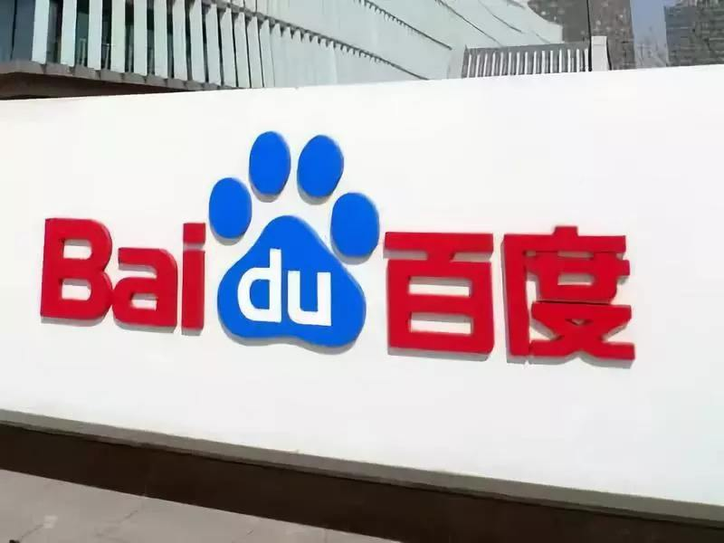 "BATJ四大巨头中最晚""入局"" 中概股百度获得第三方基金销售牌照"
