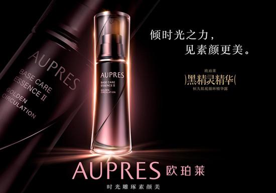 Aupres欧珀莱推出全新恒久肌底循环精华露