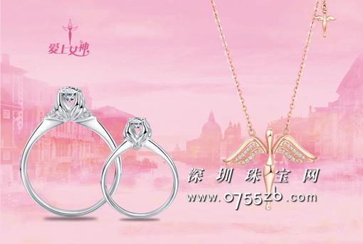 爱上女神珠宝授权浙江中国珠宝为浙江省总代理商