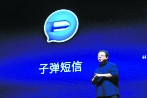 子弹短信火爆 短时间内登上App Store社交排行榜第一名