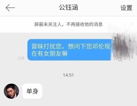 邓伦方否认与马思纯恋情 最近绯闻八卦真多哦