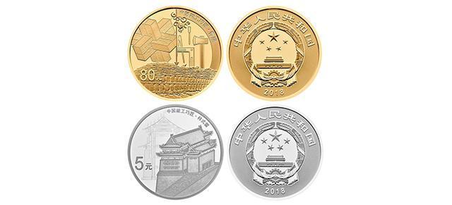 中国能工巧匠金银币(第1组)一套发行 弘扬和传承工匠精神