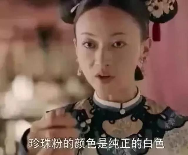 《延禧攻略》女主角指出珍珠粉颜色是纯正的白色 事实果真如此吗