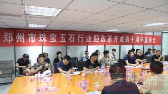 郑州珠宝玉石行业喜迎改革开放40周年座谈会隆重召开