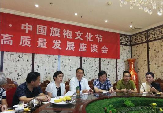 首届旗袍文化高品质发展座谈会 在天津市白银饰品协会举行