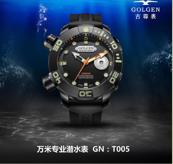 """与世界著名潜水腕表同行 中国""""古尊·蛟龙表""""堪分秋色"""