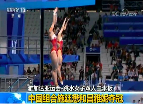 中国女子跳水夺金 施廷懋拿到个人三届亚运会上第4金