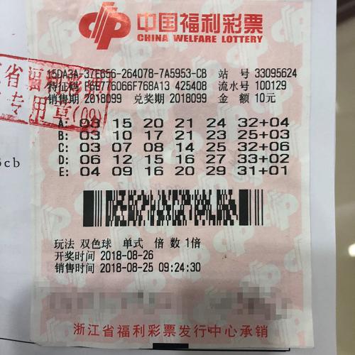 10元领走610万头奖 浙江老彩民带走大奖