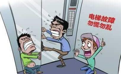 被困电梯怎么逃生