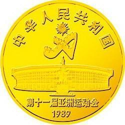 纪念金银币 第十一届亚洲运动会(第一组)金银纪念币