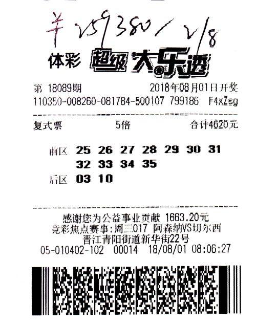 福建晋江彩友险中大乐透9注一等奖