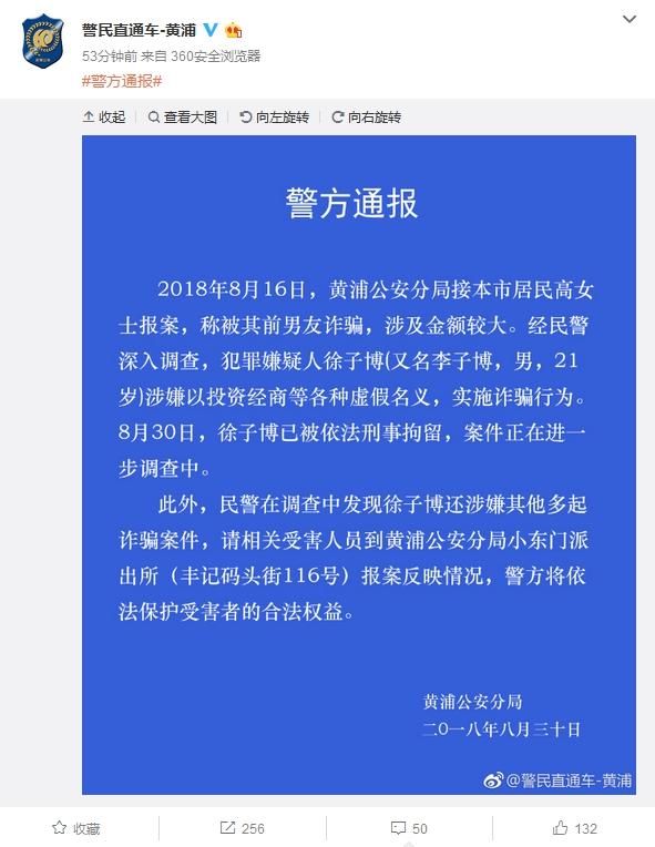 徐子博诈骗被拘 上海全城都在找他