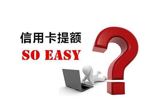 建行ETC信用卡有哪些提额技巧?