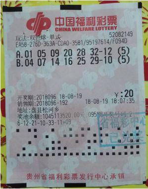 六盘水彩民5倍投注双色球喜获2778万元大奖