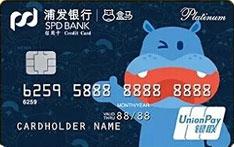 盒马鲜生联名信用卡哪家好?小孩子才做选择