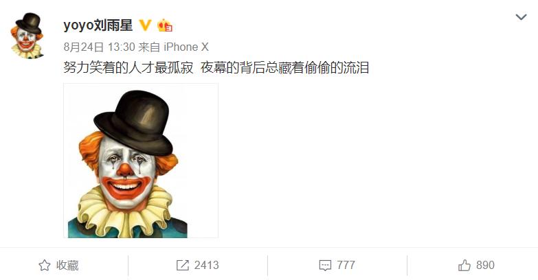 刘雨欣自杀未遂 连头像都换成了假笑的小丑