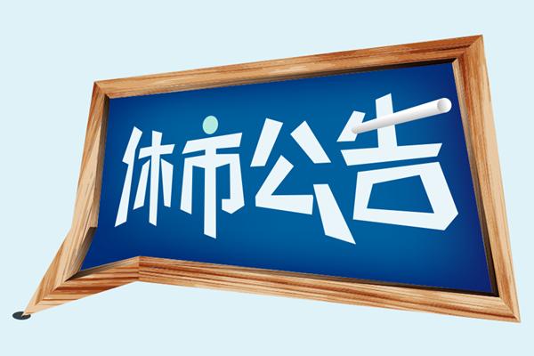 休市公告:美股因劳动节休市一天 9月4日恢复交易