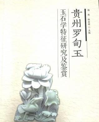 《贵州罗甸玉玉石学特征研究及鉴赏》出版