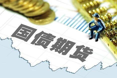 九月预计国债期货仍将继续调整为主