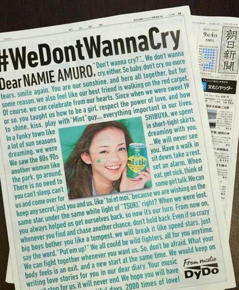 安室奈美惠两度登报惹争议 被指遭政治利用
