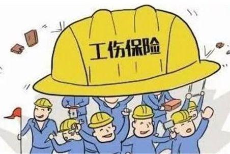 青海省调整提高工伤保险待遇标准