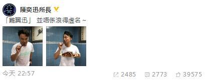 陈奕迅手捧鸡翅大快朵颐 网友:大半夜的看饿了