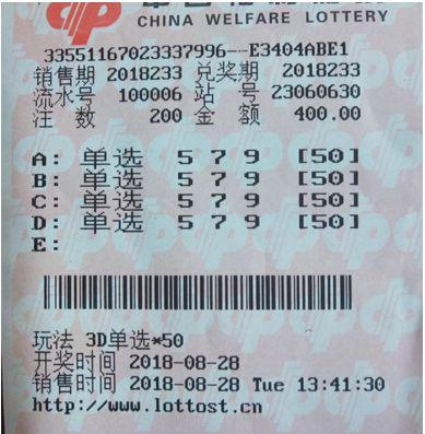 自己选号 大庆夫妻喜中3D大奖35万元