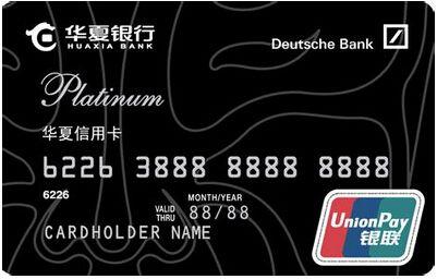 华夏银行信用卡如何修改支付限额?