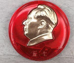 """""""广州五七干校纪念""""毛主席像章价格多少?"""