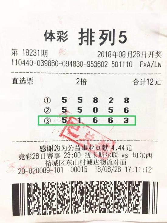 """投注站避雨 广东购彩者揽获""""排列5""""20万元"""